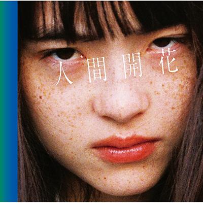 人間開花【初回限定盤】(CD+DVD)