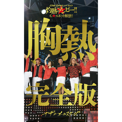 "SUPER SUMMER LIVE 2013 ""灼熱のマンピー!! G★スポット解禁!!"" 胸熱完全版【完全生産限定盤】(4枚組DVD)"