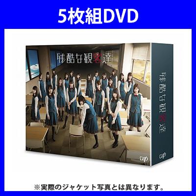 残酷な観客達【初回限定スペシャル版 DVD-BOX】(5枚組DVD)