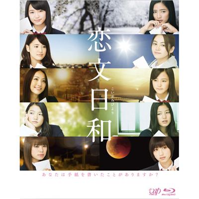 恋文日和【Blu-ray BOX 初回生産限定豪華版】(5枚組Blu-ray)