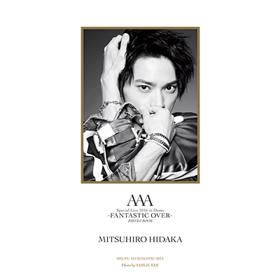 AAA Special Live 2016 in Dome -FANTASTIC OVER- PHOTO BOOK  【日高光啓Ver.】