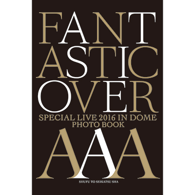 AAA Special Live 2016 in Dome -FANTASTIC OVER- PHOTO BOOK  【與真司郎Ver.】
