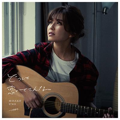 【初回盤】どうして恋してこんな(CD+スマプラ)