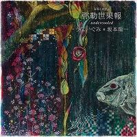 Miruku Yugafu - Undercooled
