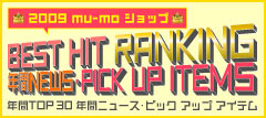 2009 mu-moショップ BEST HIT RANKING & 年間NEWS・PICK UP HIT ITEMS