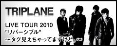 TRIPLANE LIVE TOUR 2010