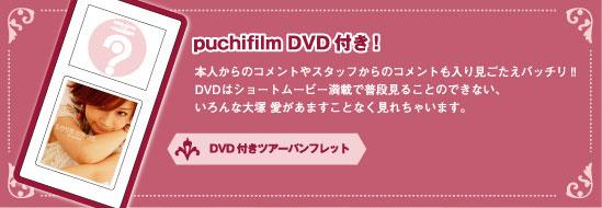 DVD付きツアーパンフレット