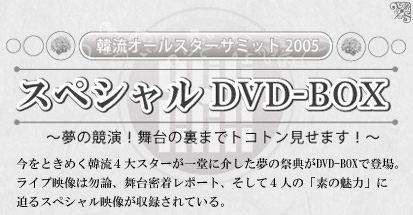 韓流オールスターサミット2005 スペシャルDVD-BOX ~夢の競演!舞台の裏までトコトン見せます!~