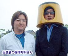 梅津様と洋介さん