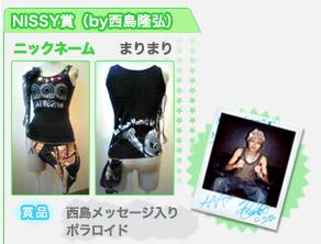 NISSY賞