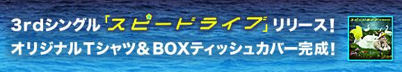 misono|3rdシングル「スピードライブ」リリース! オリジナルTシャツ&BOXティッシュカバー完成!