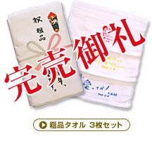 粗品タオル  3枚セット