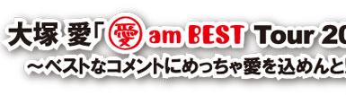 大塚 愛「愛 am BEST Tour 2007」