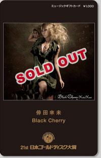 倖田來未『Black Cherry』