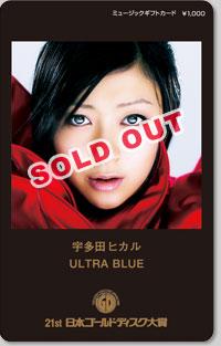 宇多田ヒカル『ULTRA BLUE』