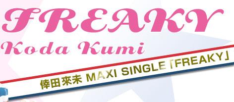 倖田來未 MAXI SINGLE「FREAKY」