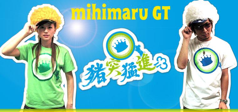 mihimaru GT 猪突猛進
