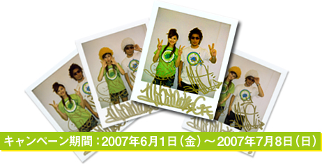 キャンペーン期間:2007年6月1日(金)~2007年7月8日(日)