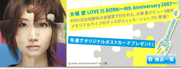 大塚 愛 LOVE IS BORN~4th Anniversary~ 9/9に日比谷野外音楽堂で行われた、大塚 愛デビュー4周年メモリアルライブのグッズがmu-moショップに登場! 先着で、オリジナル・ポストカードをプレゼント