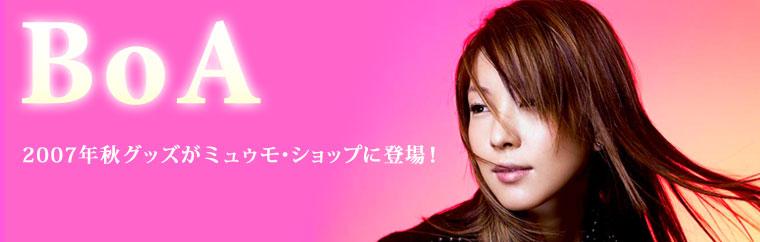 BoA 2007年秋グッズがmu-moショップに登場!
