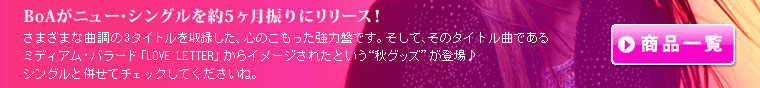 BoAがニュー・シングルを5ヶ月ぶりにリリース!
