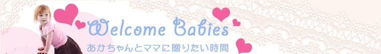 Welcome Babies あかちゃんとママに贈りたい時間