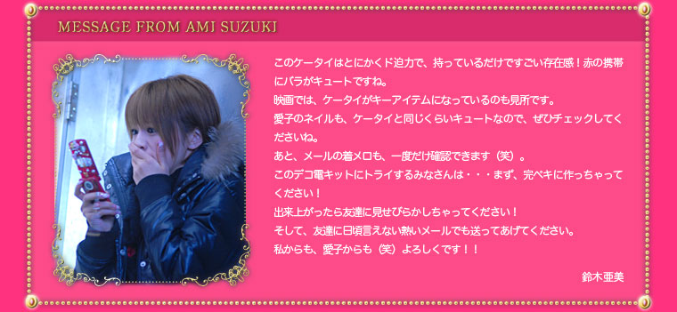 MESSAGE FROM AMI SUZUKI