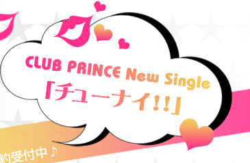 CLUB PRINCE New Single「チューナイ!!」
