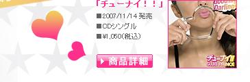 「チューナイ!!」 ■2007/11/14 発売 ■CDシングル ■\1,050(税込)