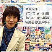 ㈱講談社 『TOKYO★1週間』『KANSAI★1週間』編集長 奈良原敦子