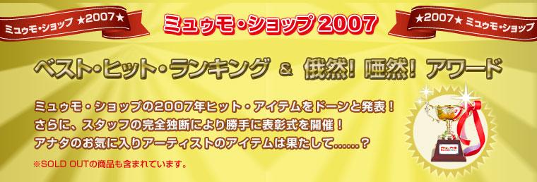 mu-moショップ2007 ベスト・ヒット・ランキング&俄然!唖然!アワード