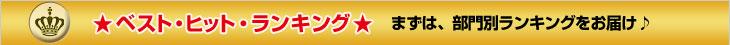 ★ ベスト・ヒット・ランキング ★