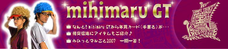 mihimaru GT なんと!mihimaru GTから年賀カード(手書き)が・・・ 猪突猛進にアイテムをご紹介♪みひっとマルごと2007 一問一答!