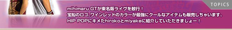 mihimaru GTが東名阪ライブを敢行!宝船のロゴ、ワインレッドのカラーが最強にクールなアイテムも販売しちゃいます。HIP POPにキメたhirokoとmiyakeに紹介していただきましょー!