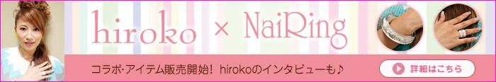 hiroko × NaiRing コラボ・アイテム販売開始!hikoroのインタビューも♪