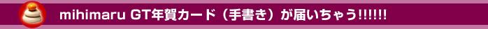 mihimaru GT年賀カード(手書き)が届いちゃう!!!!!