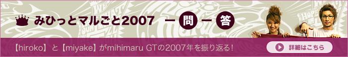 mihimaru GTみひっとマルごと2007 -一問一答-【hiroko】と【miyake】がmihimaru GTの2007年を振り返る!