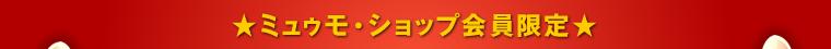★mu-mo ID会員限定★