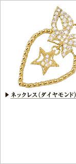 ネックレス(ダイヤモンド)