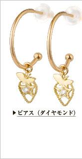 ピアス(ダイヤモンド)