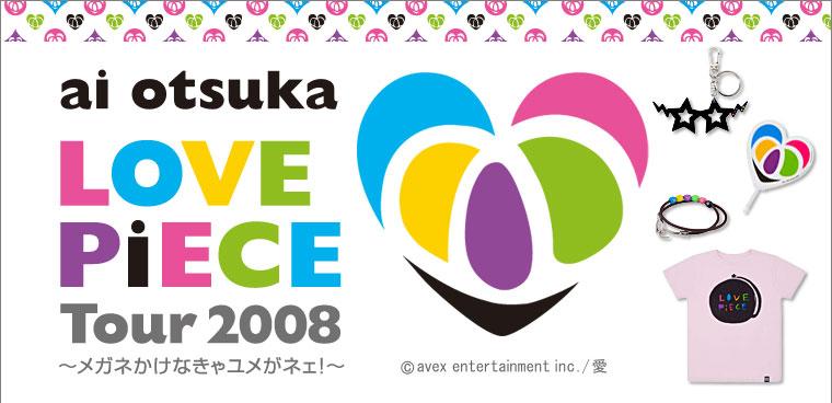 ai otsuka 「LOVE PiECE Tour 2008」~メガネかけなきゃユメがネェ!~