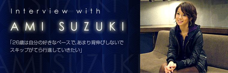 INTERVIEW WITH AMI SUZUKI
