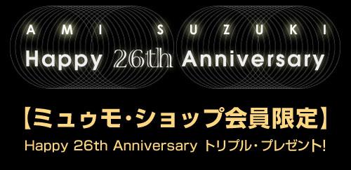 【mu-mo ID会員限定】 Happy 26th Anniversary トリプル・プレゼント!
