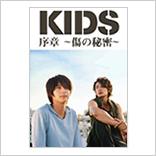 『KIDS』序章~傷の秘密~ /小池徹平 玉木 宏? width=