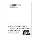 映画『KIDS』撮影日記 ~アサトの素顔~