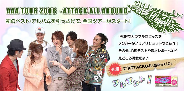 AAA TOUR 2008  -ATTACK ALL AROUND- 初のベスト・アルバムを引っさげて、全国ツアーがスタート!