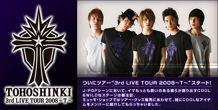 東方神起「3rd LIVE TOUR 2008 ~T~」グッズ特集