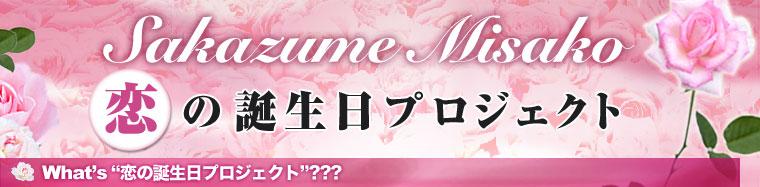 Sakazume Misako 恋の誕生日プロジェクト