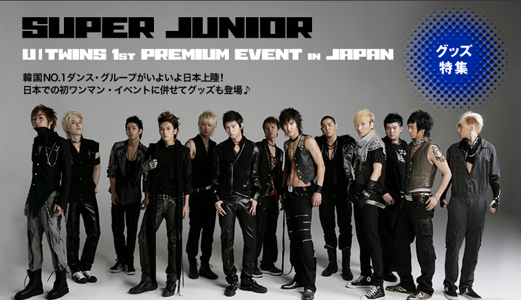 "Super Junior  ""U/TWINS 1st PREMIUM EVENT in JAPAN"" グッズ特集"