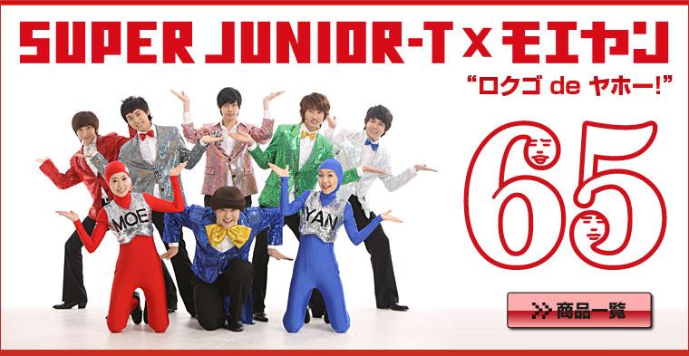 "SUPER JUNIOR-T×モエヤン""ロクゴ de ヤホー!"""